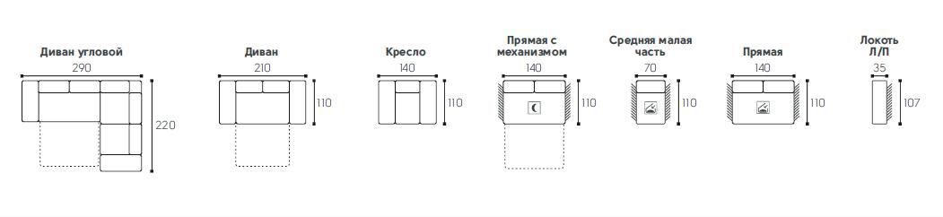 Схемы модульный диван Плаза белый