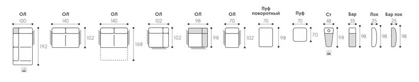 Схема модульного дивана Монако
